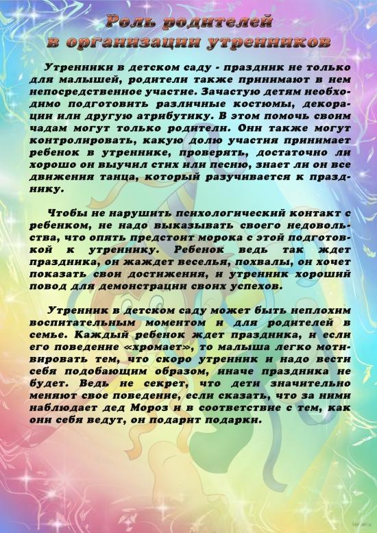 рОЛЬ РОДИТЕЛЕЙ В ОРГАНИЗАЦИИ УТРЕННИКОВ