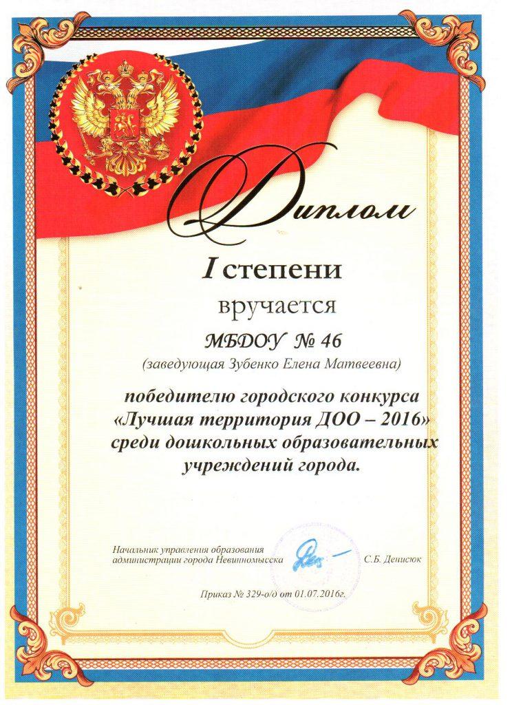 ЛУЧШАЯ ТЕРРИТРРИЯ ДОУ-2016