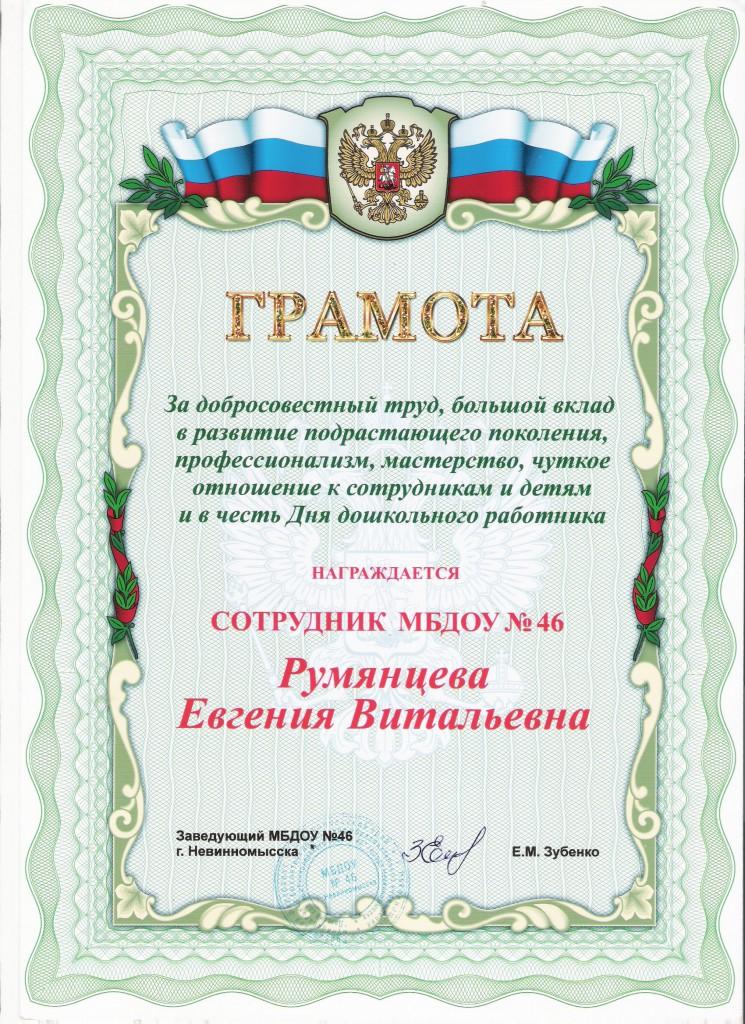 грамоты Румянцева 1
