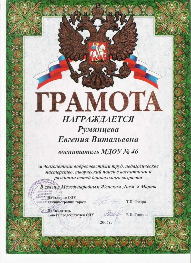 грамоты Румянцева4