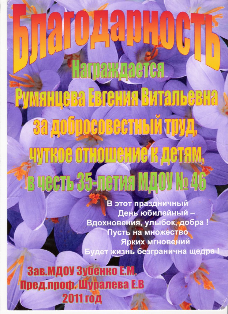 грамоты Румянцева 2