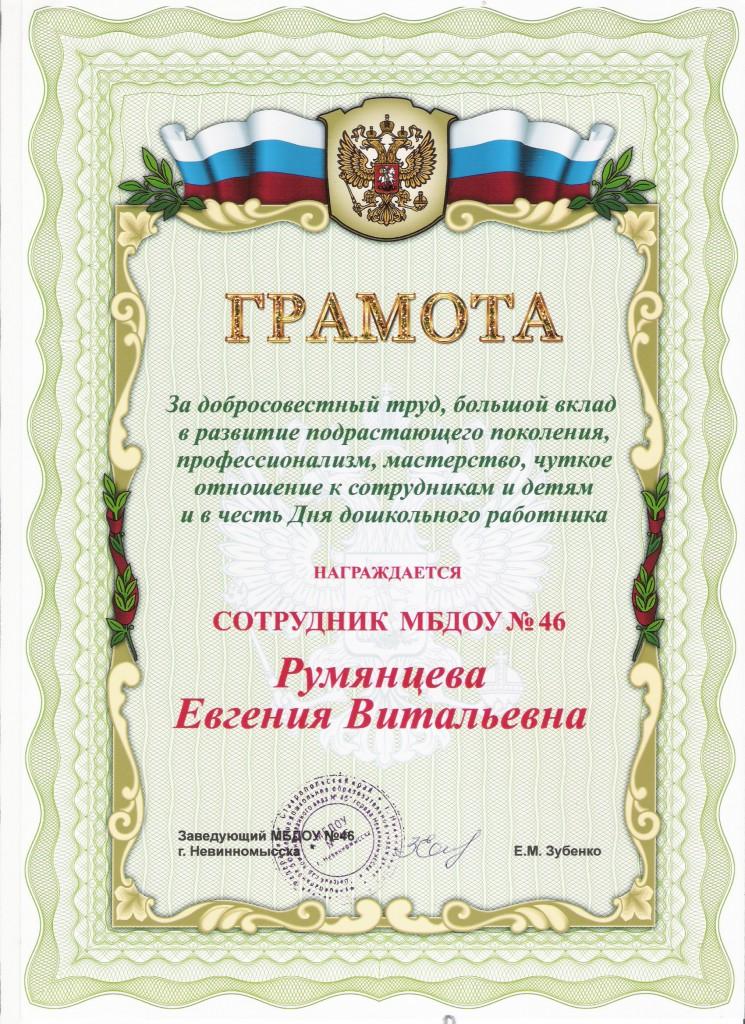 грамоты Румянцева