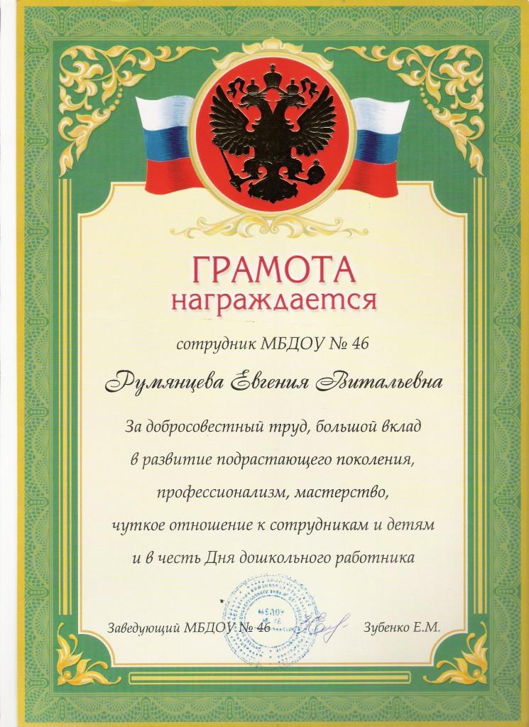 грамоты Румянцева3