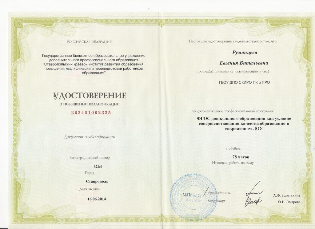 повышение квалификации Румянцева5