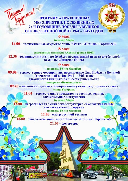 Программа мероприятий к 9 мая!